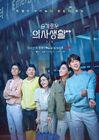 Hospital Playlist 2-tvN-2021-03