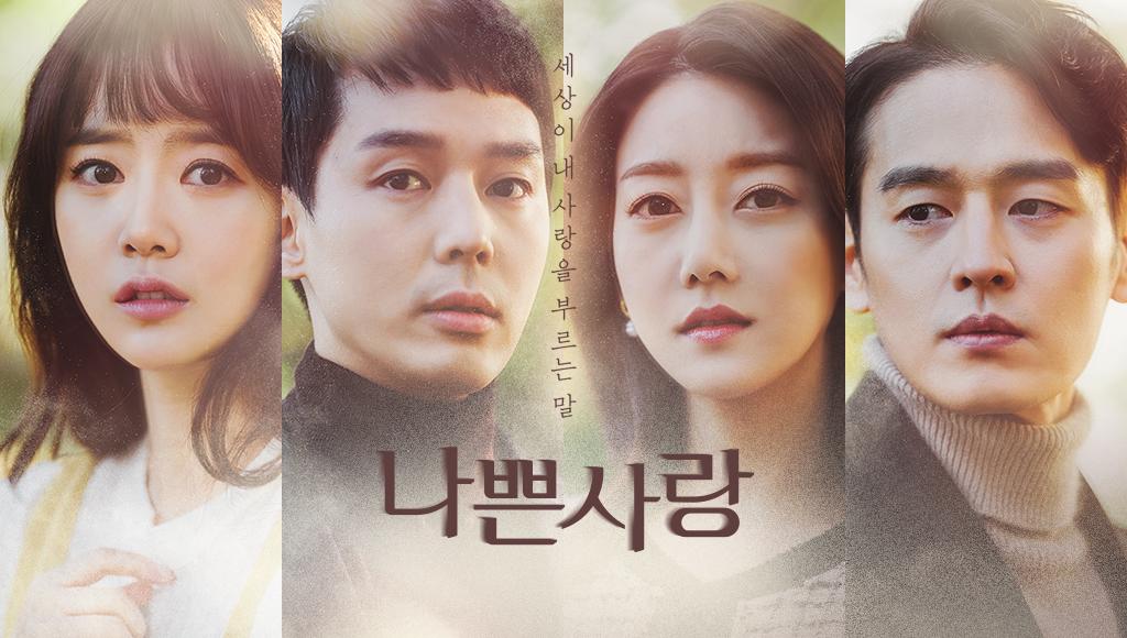 Bad Love (MBC)