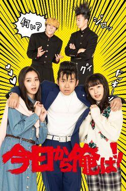 Kyou Kara Ore wa!! SP NTV2020 2.jpg