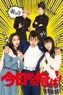 Kyou Kara Ore wa!! SP NTV2020 2
