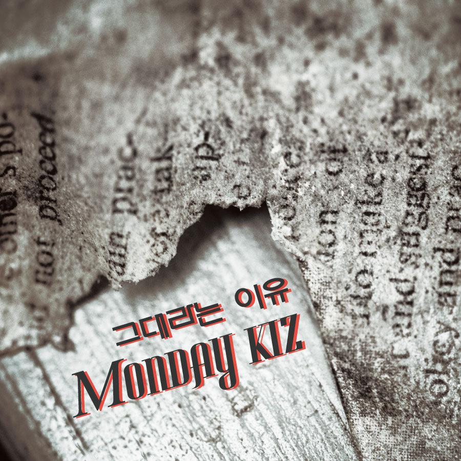 Monday Kiz (grupo)