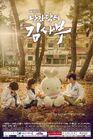 Romantic Doctor, Teacher Kim-SBS-2016-08