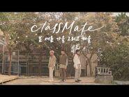 클래스메이트(CLASSMATE) '봄 여름 가을 그리고 겨울(Four Seasons)'