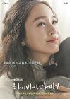 Hi Bye Mama-tvN-2020-01