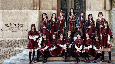 SMH48 TOP16《魔女的诗篇》 MV