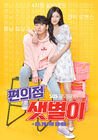 Backstreet Rookie-SBS-2020-01