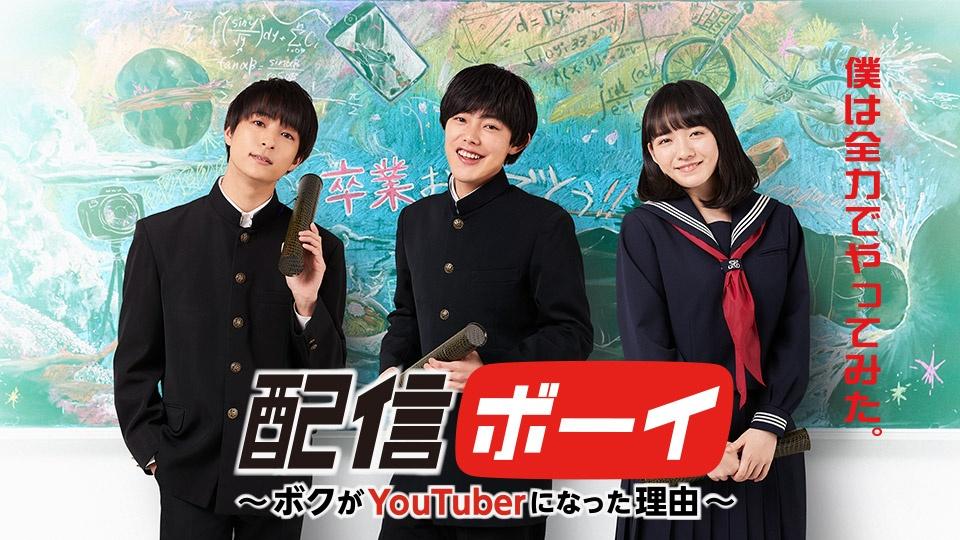 Haishin Boy - Boku ga YouTuber ni Natta Riyuu