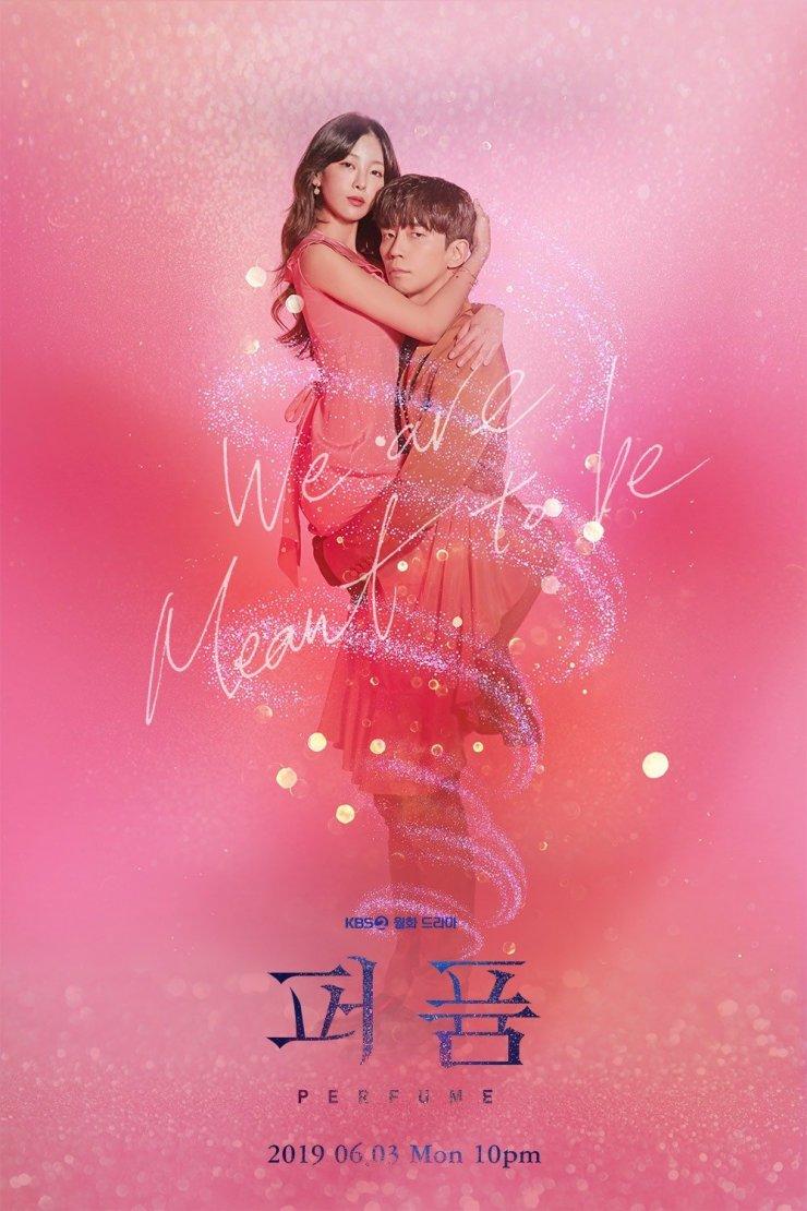 Perfume (KBS2)