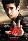 Bangkok-Kung-Fu-Poster mario maurer