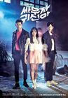 Let's Fight Ghost-tvN-2016-01