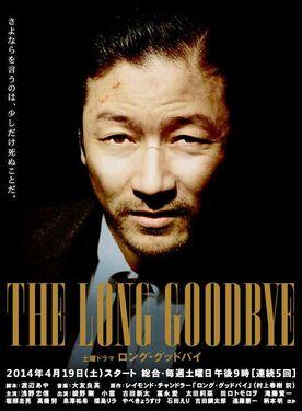 Long Goodbye-p1.jpg