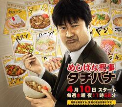 Meshibana Keiji Tachibana.jpg