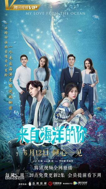 My Love From The Ocean Wiki Drama Fandom Seo jung hoo is a special kind of night courier, known only as healer by his clients. my love from the ocean wiki drama