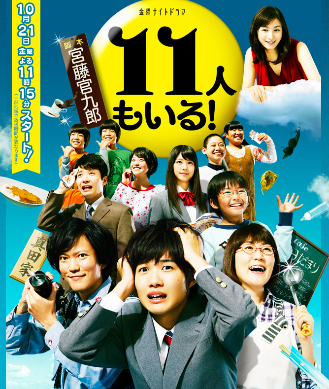 11 Nin mo Iru!