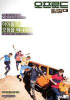 OFFROAD The Adventure!-SBS MTV-2013-01