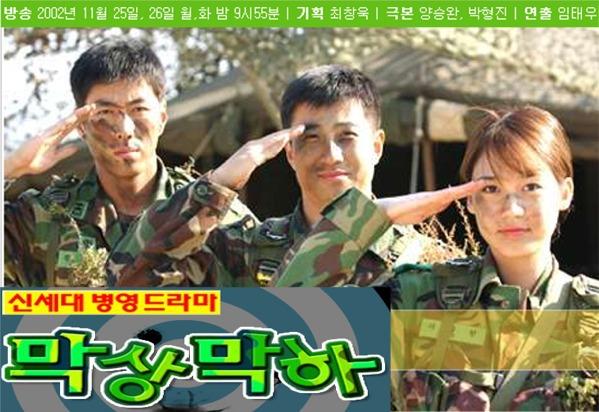 Army (My Platoon Leader)