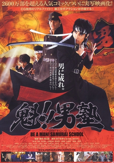 Be a Man! Samurai School