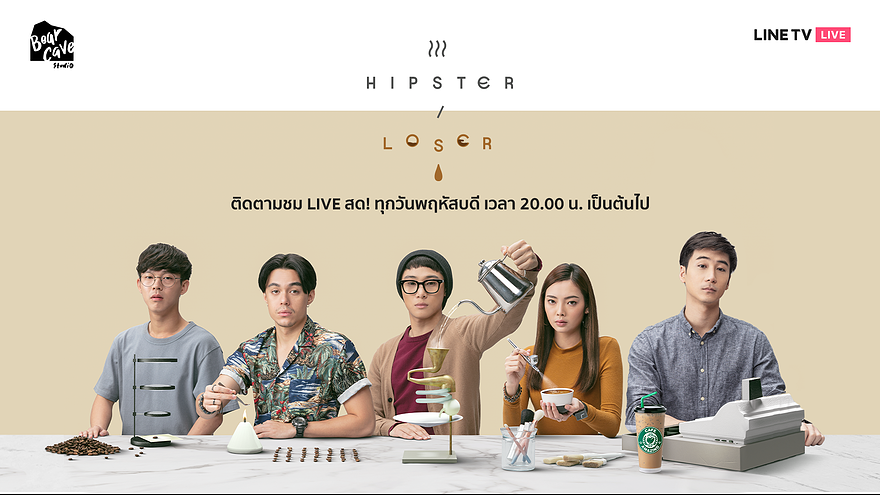 Hipster or Loser
