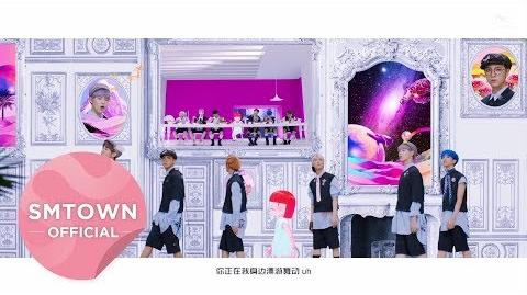 NCT DREAM We Young (青春漾) (Chinese Ver
