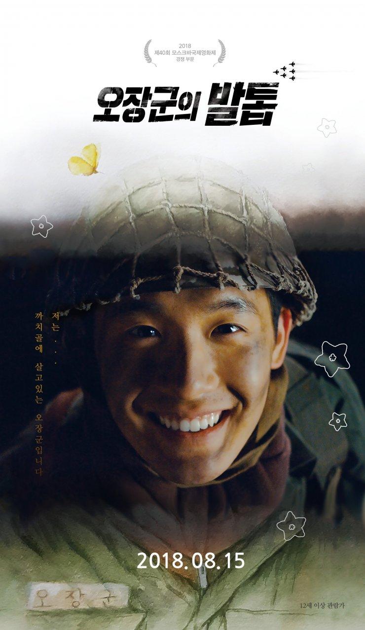 Soldier's Mementos