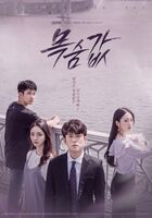 The Price of a Life-Naver TV-2019-01