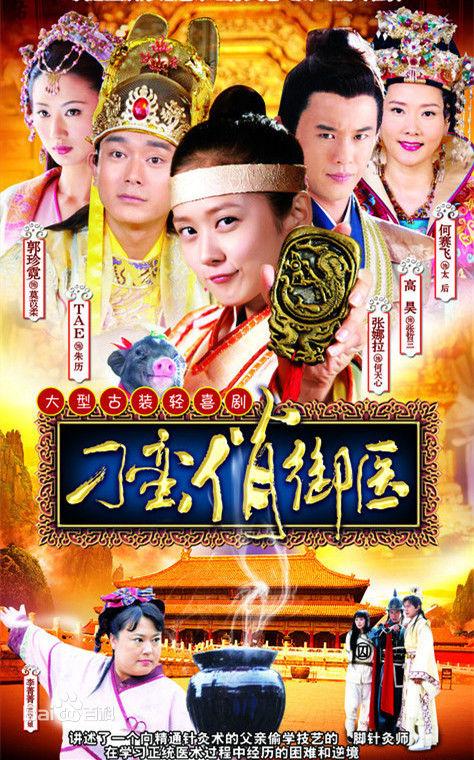 Diao Man Qiao Yu Yi