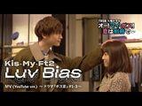Kis-My-Ft2 - 「Luv Bias」MV (YouTube ver