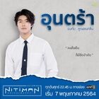 NitimanGMM One2021-18