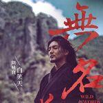 Wild Swords-202004.jpg