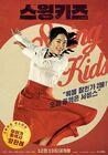 Swing Kids-2018-05