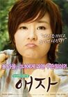 Aeja-2009-K-Movie
