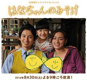 HanachanNoMisoshiru.jpg