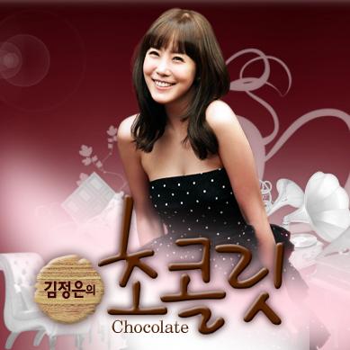 Kim Jung Eun's Chocolate
