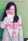 Diamond Lover2015-6