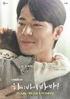 Hi Bye Mama-tvN-2020-02