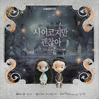 It's Okay to Not Be Okay OST Special Track vol. 1