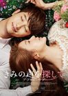 Love After Love Poster Japones 2016