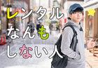 Rental Nanmo Shinai Hito TVTokyo2020