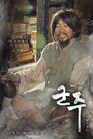 Ruler Master of the Mask-MBC-2017-06