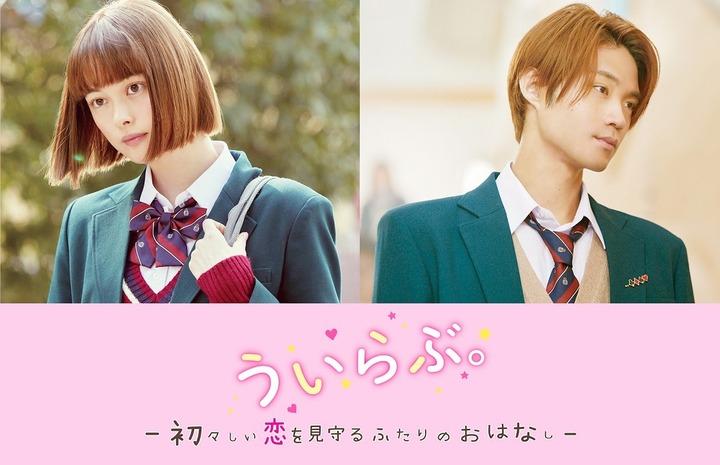 Ui Love: Uiuishii Koi no Ohanashi
