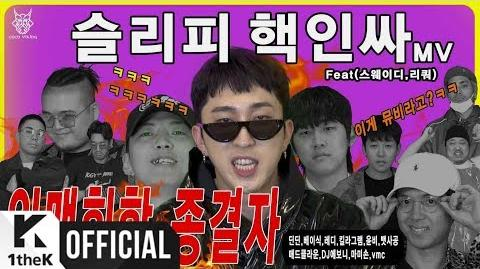 MV SLEEPY(슬리피) Nuclear insider(핵인싸) (Feat