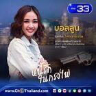 Nee Ruk Nai Krong Fai-10