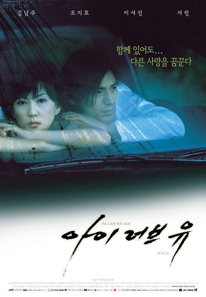I Love You (2001)
