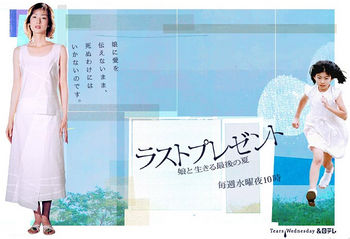 Last Present (NTV)