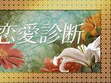 Ren'ai Shindan