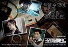 Criminal Minds-tvN-2017-1
