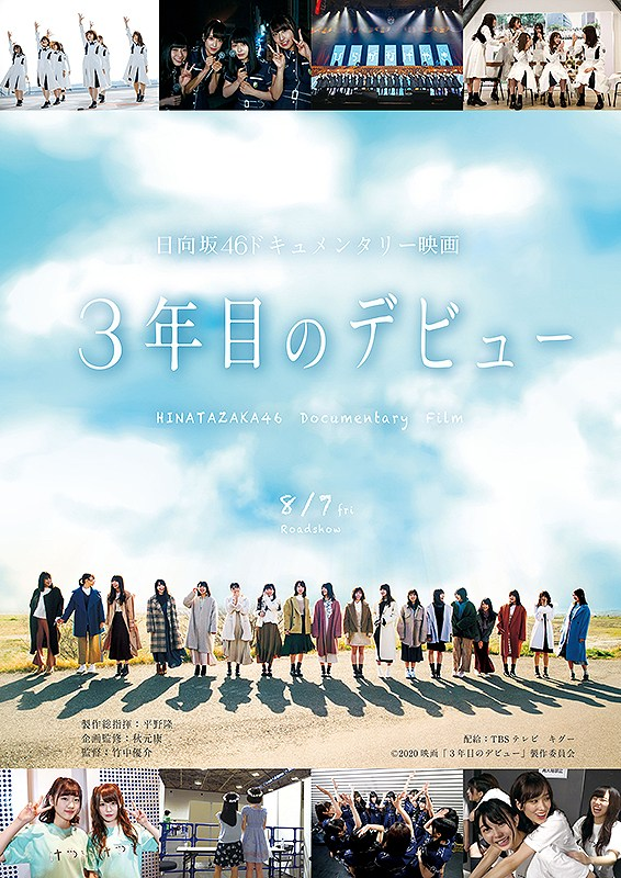 Hinatazaka46 Documentary Movie: Debut After 3 Years