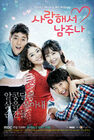 Will You Love And Give It AwayMBC2013
