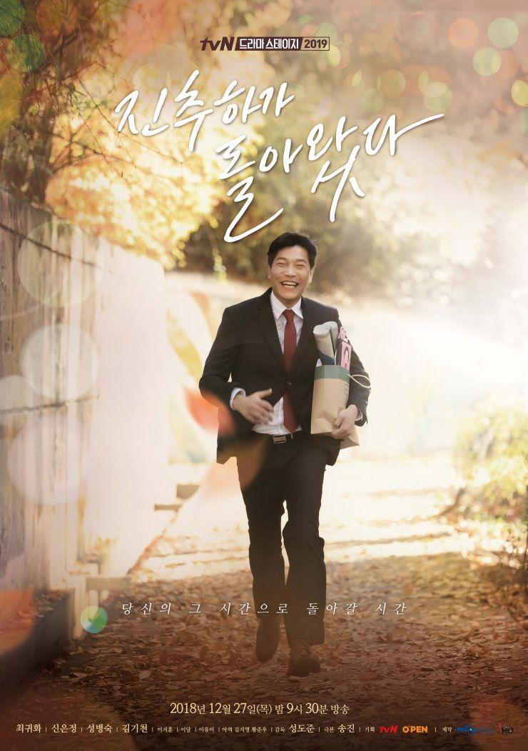 Jin Choo Ha Returns