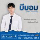 NitimanGMM One2021-14